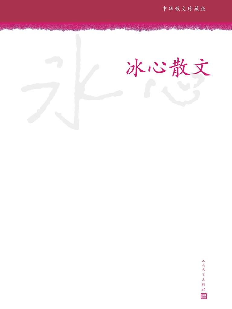 冰心散文(中华散文珍藏版)