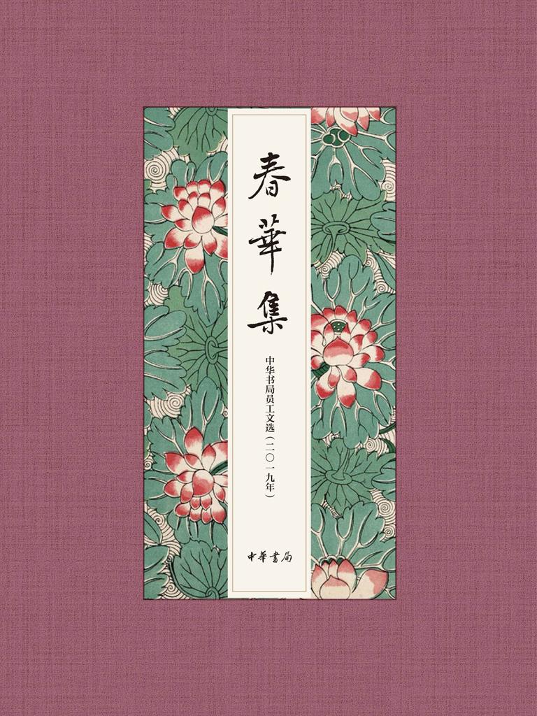 春华集:2019年度中华书局员工文选