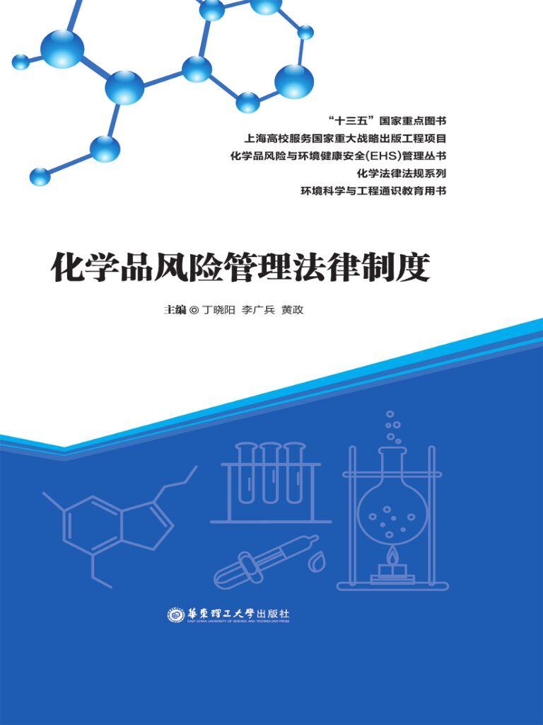 化学品风险管理法律制度