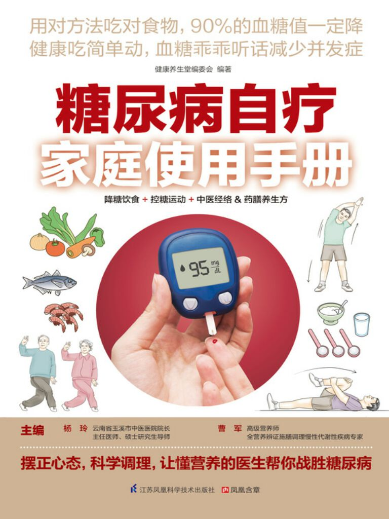 糖尿病自疗家庭使用手册