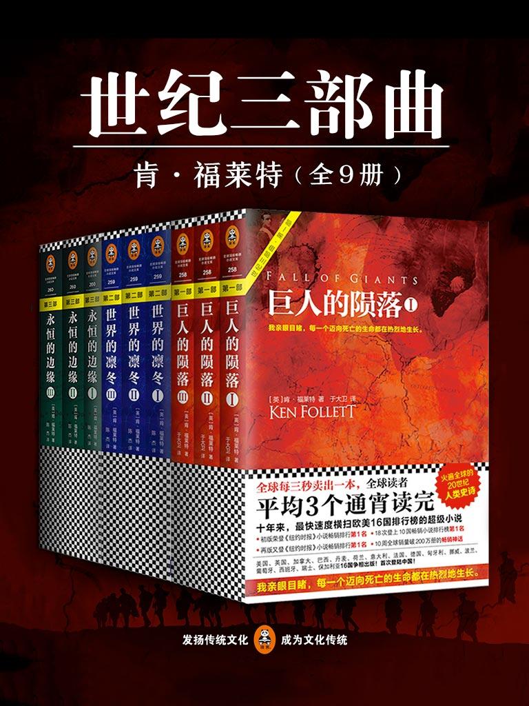 肯·福萊特經典:世紀三部曲(全9冊)
