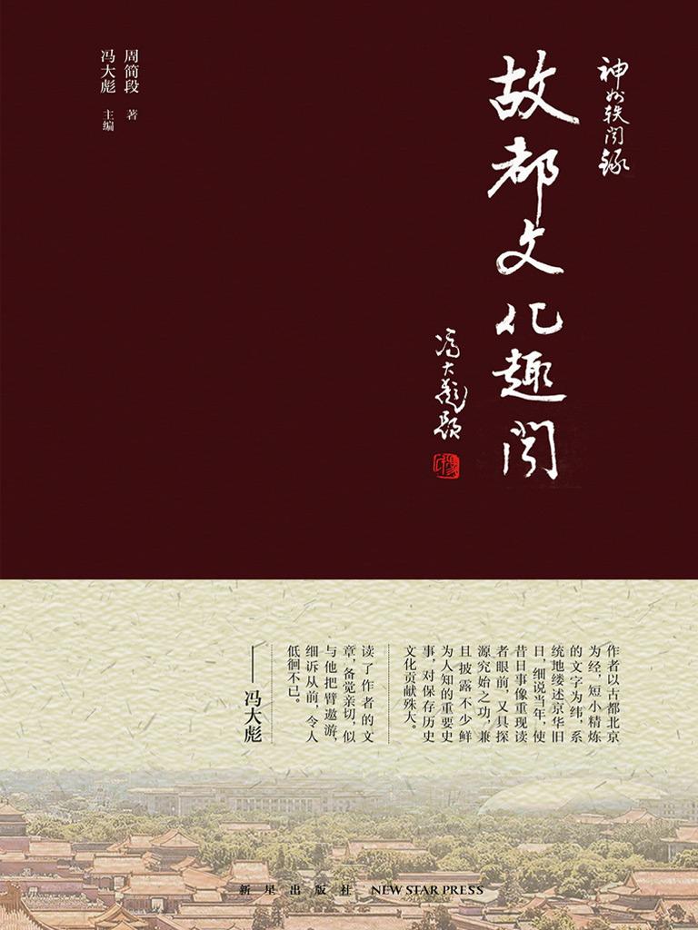 故都文化趣闻(神州轶闻录系列)