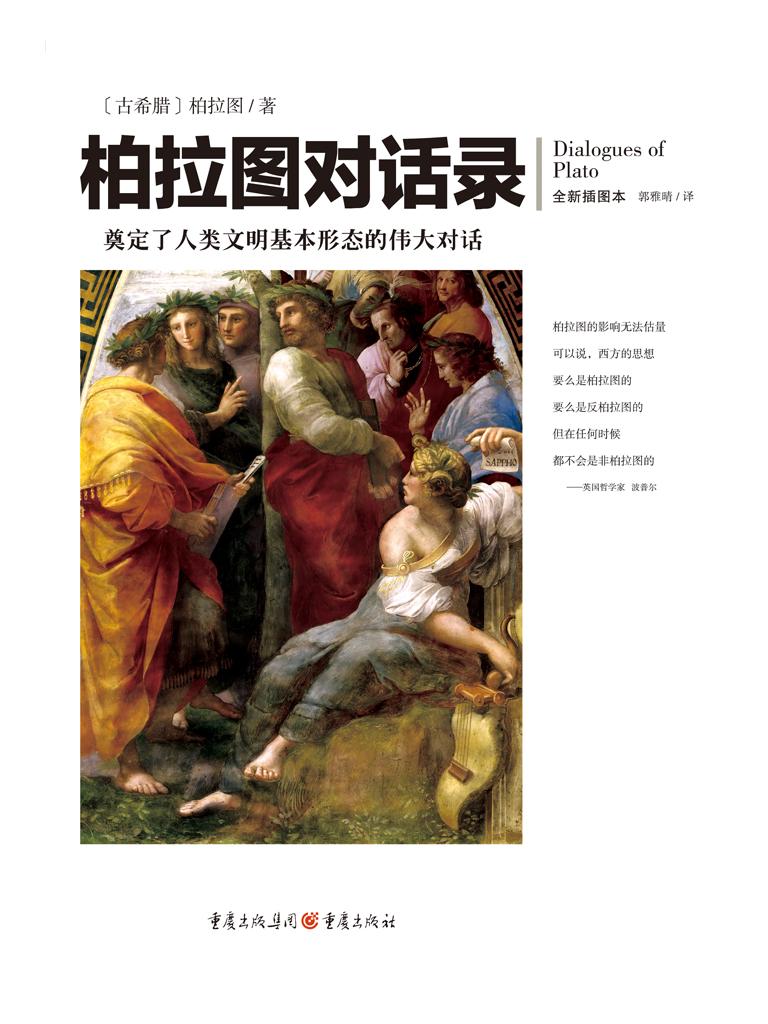 柏拉图对话录(文化伟人代表作图释书系)