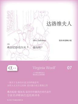 达洛维夫人(悦经典07)