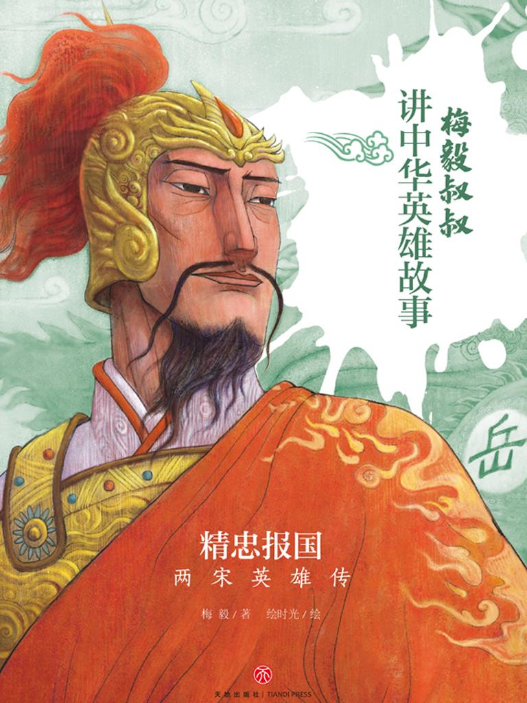 精忠报国:两宋英雄传
