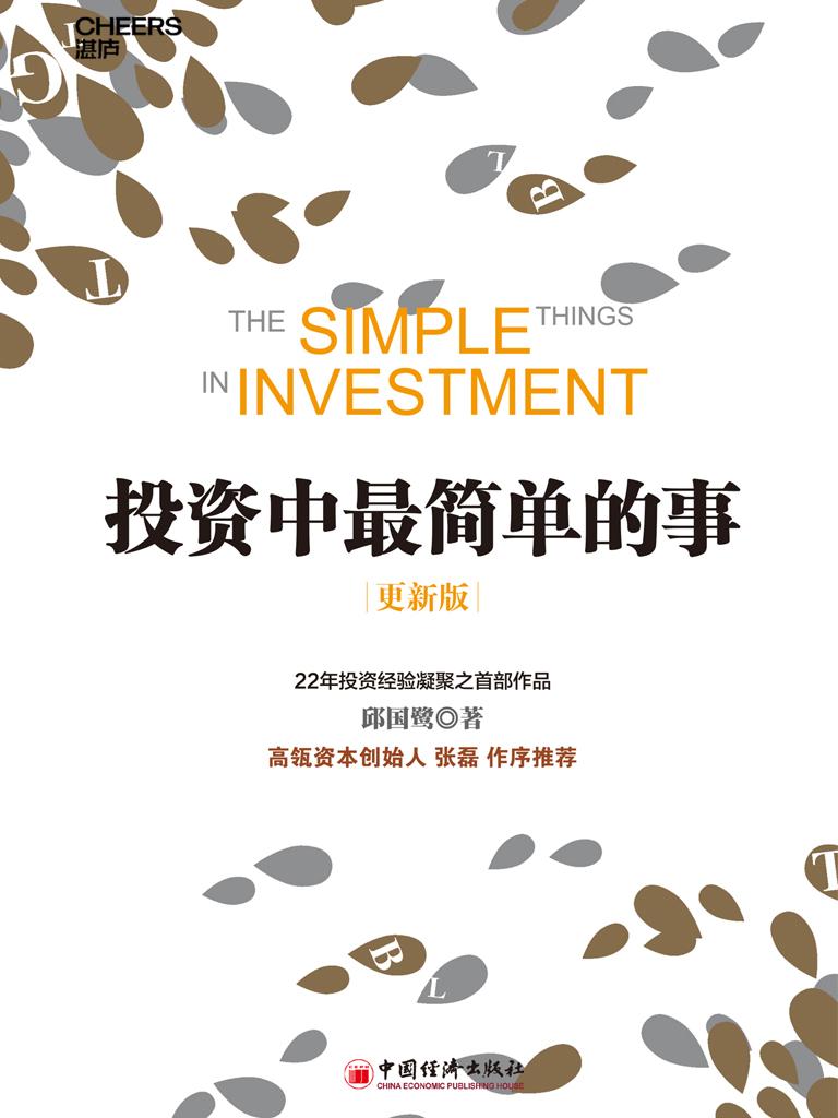 投資中最簡單的事(更新版)