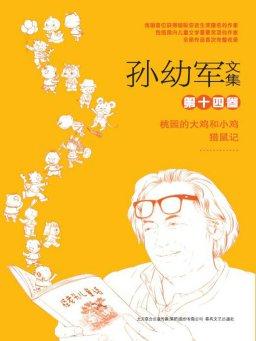 孙幼军文集(第十四卷)