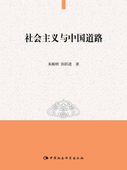 社会主义与中国道路