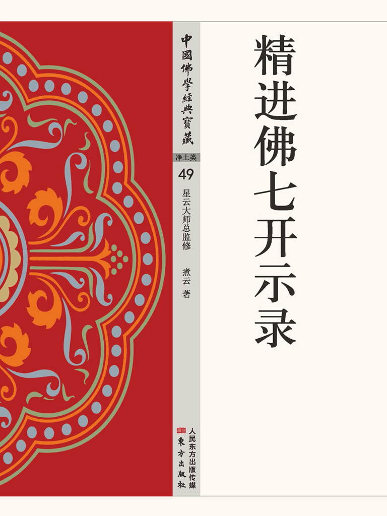 精进佛七开示录(中国佛学经典宝藏)