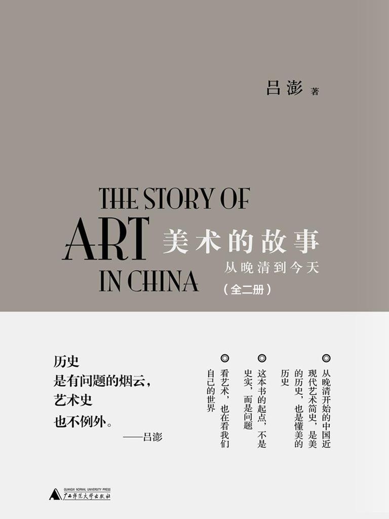 美术的故事:从晚清到今天(全二册)