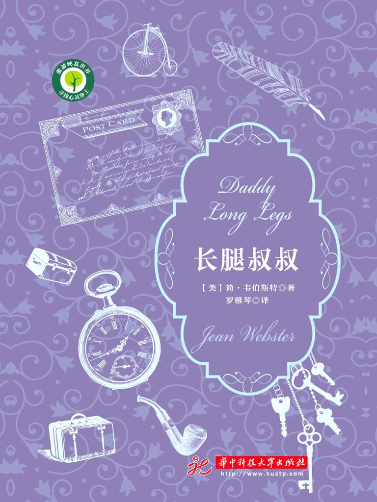 长腿叔叔(外国经典童话小说)