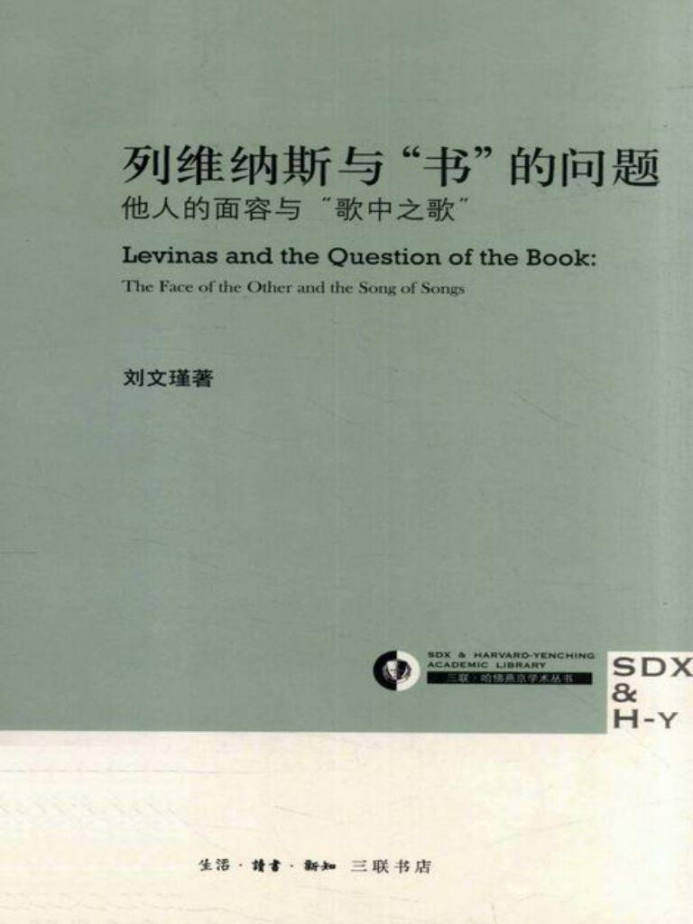 """列维纳斯与""""书""""的问题:他人的面容与""""歌中之歌"""""""