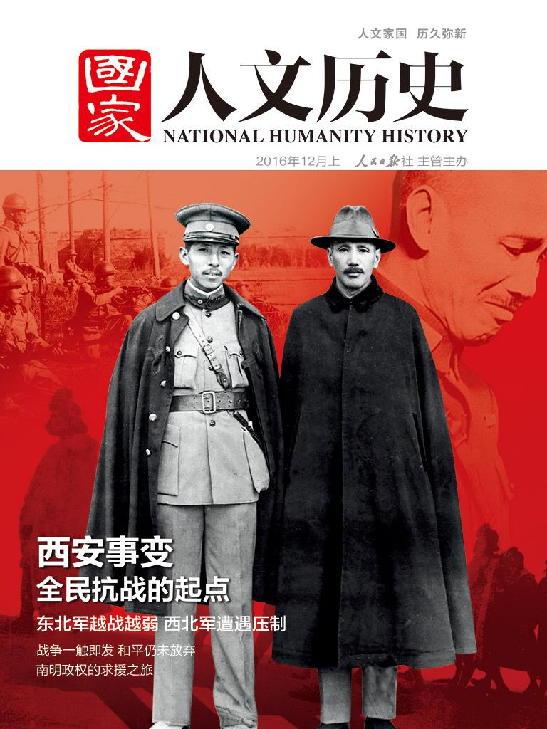 国家人文历史(2016年12月上)