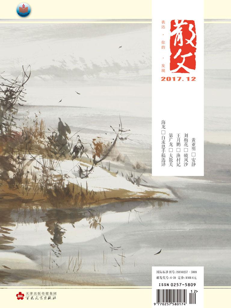 散文(2017年第12期)
