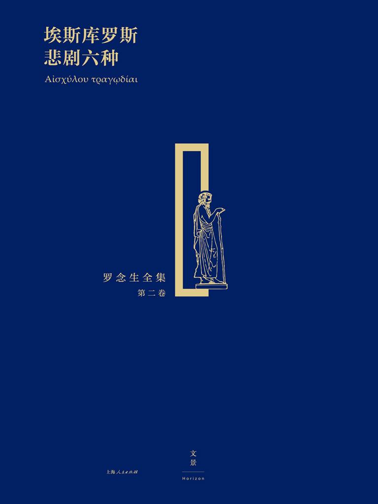 埃斯库罗斯悲剧六种(罗念生全集 第二卷)