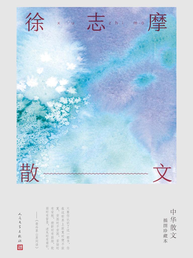 徐志摩散文(中华散文插图珍藏本)