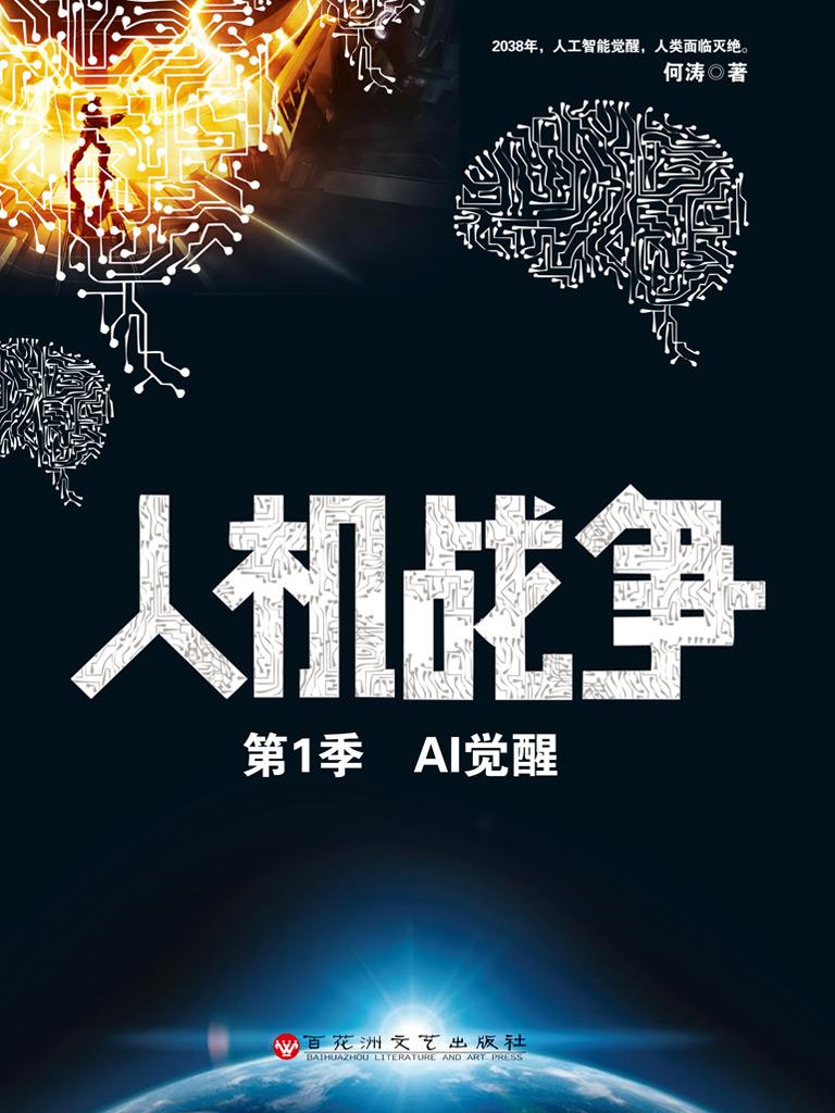 人机战争(第1季 AI觉醒)