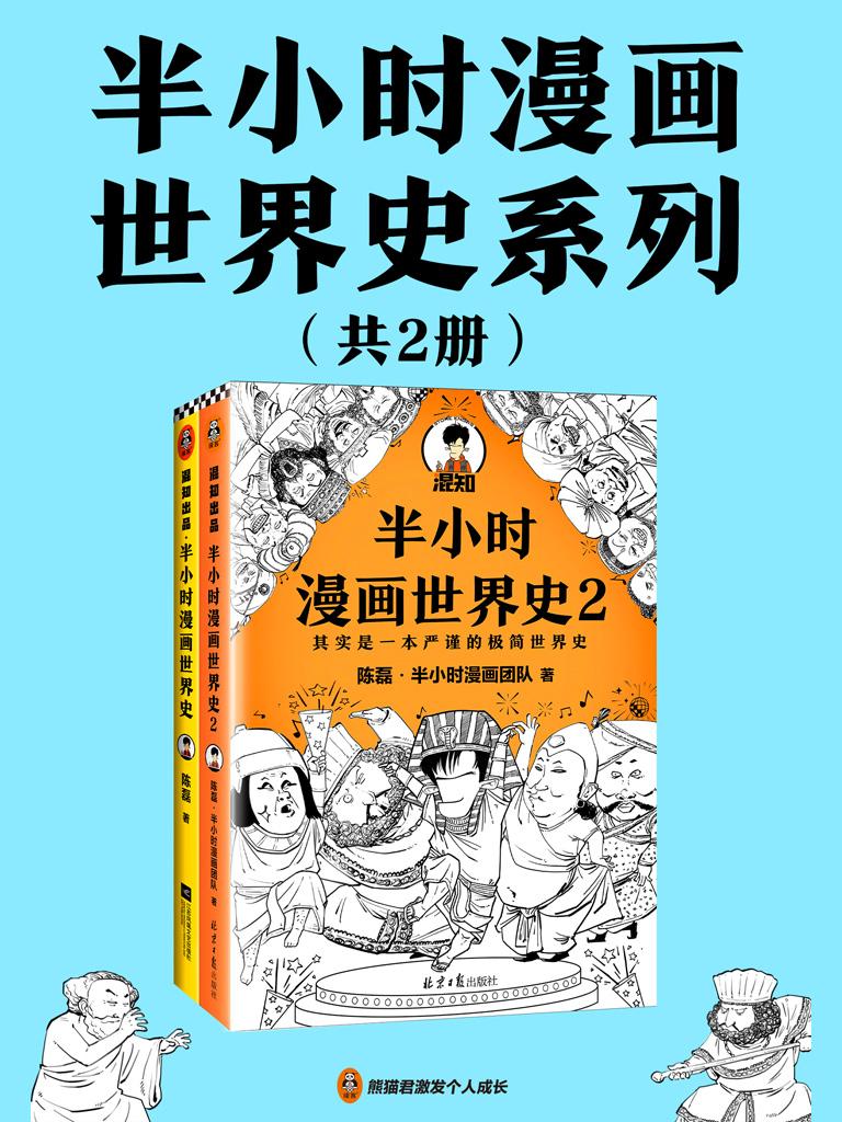 半小时漫画世界史(共2册)