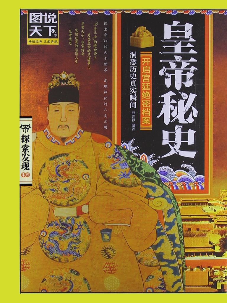 皇帝秘史(图说天下·探索发现系列)