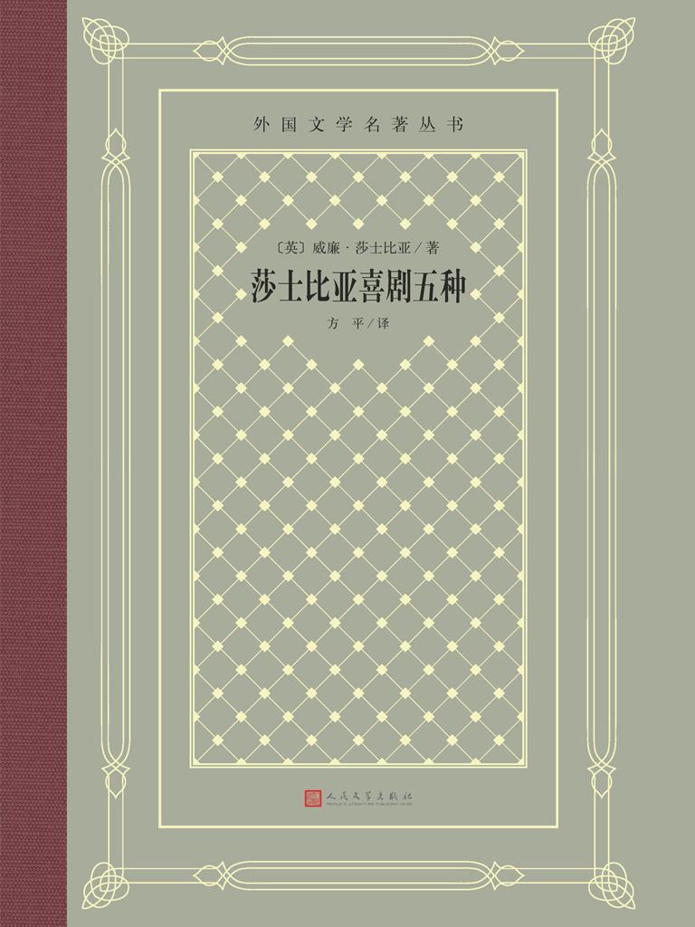 莎士比亚喜剧五种(外国文学名著丛书)