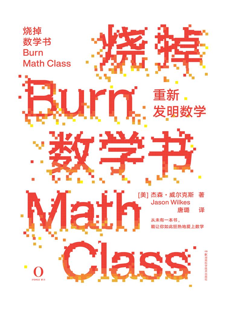烧掉数学书:重新发明数学