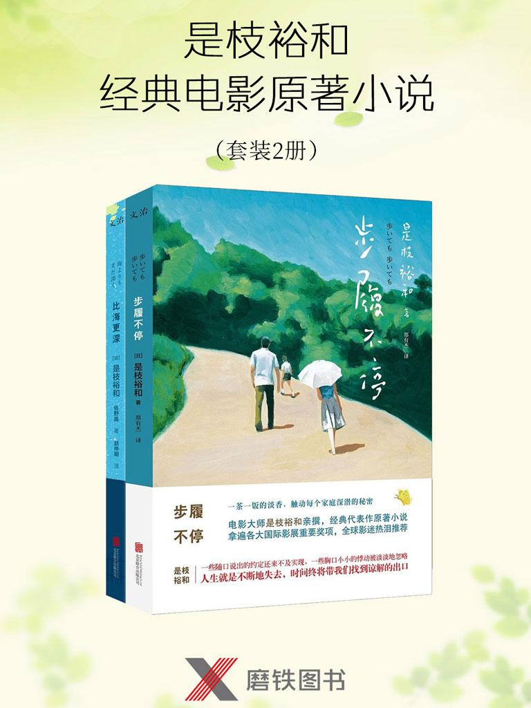 是枝裕和经典电影原著小说(共二册)