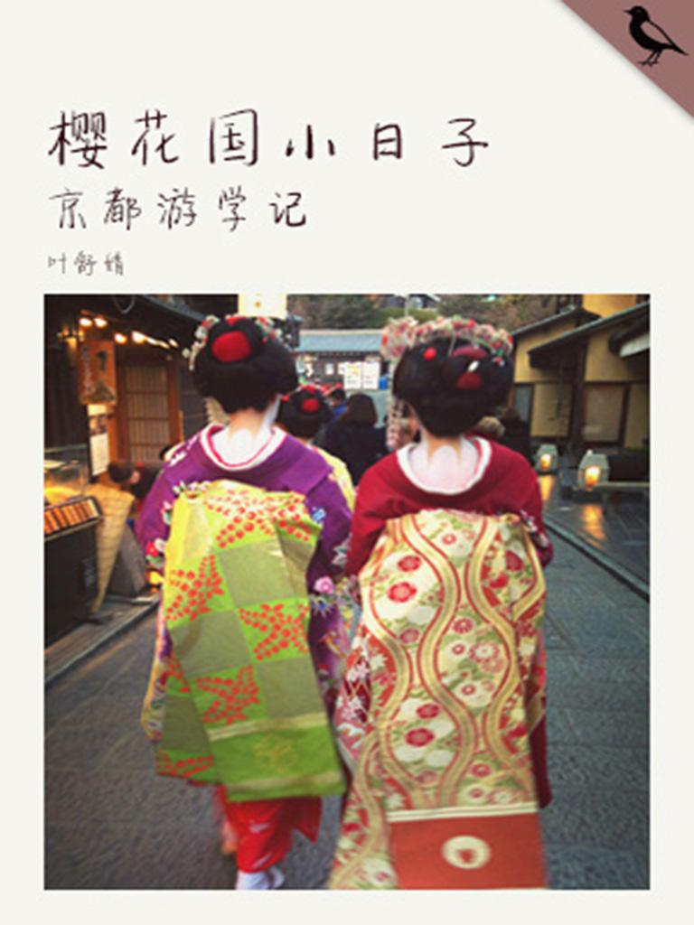 樱花国小日子(千种豆瓣高分原创作品·在他乡)