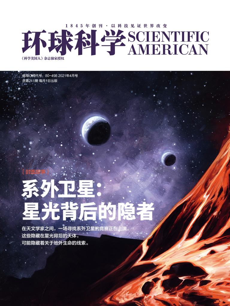 环球科学(2021年04月)