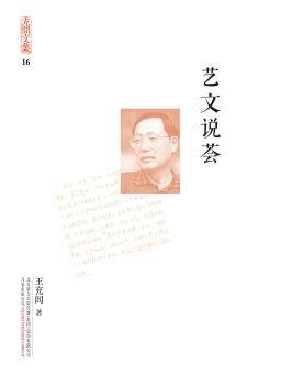 充闾文集:艺文说荟