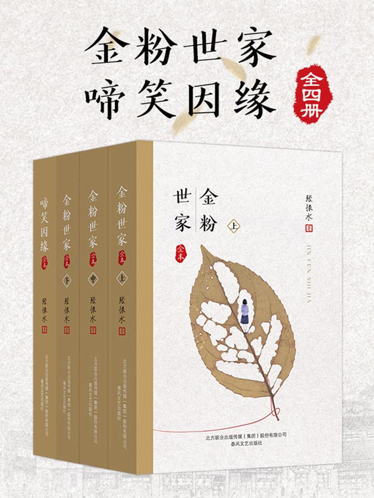 金粉世家+啼笑因缘(套装共4册)