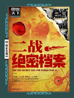 二战绝密档案(图说天下·探索发现系列)