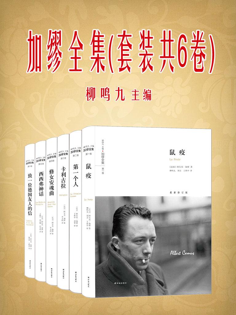 加缪全集(共6册)