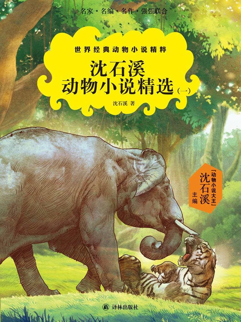 沈石溪动物小说精选(世界经典动物小说精粹 1)