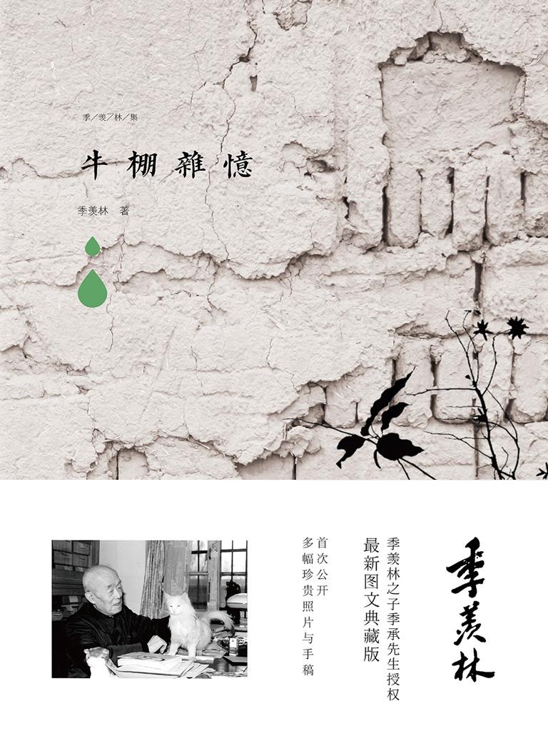 牛棚杂忆(图文典藏版)