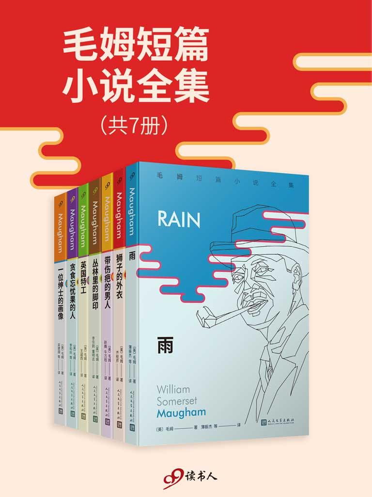 毛姆短篇小说全集(共七册)