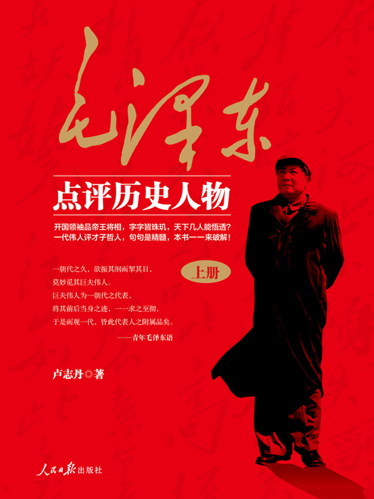 毛泽东点评历史人物(上)