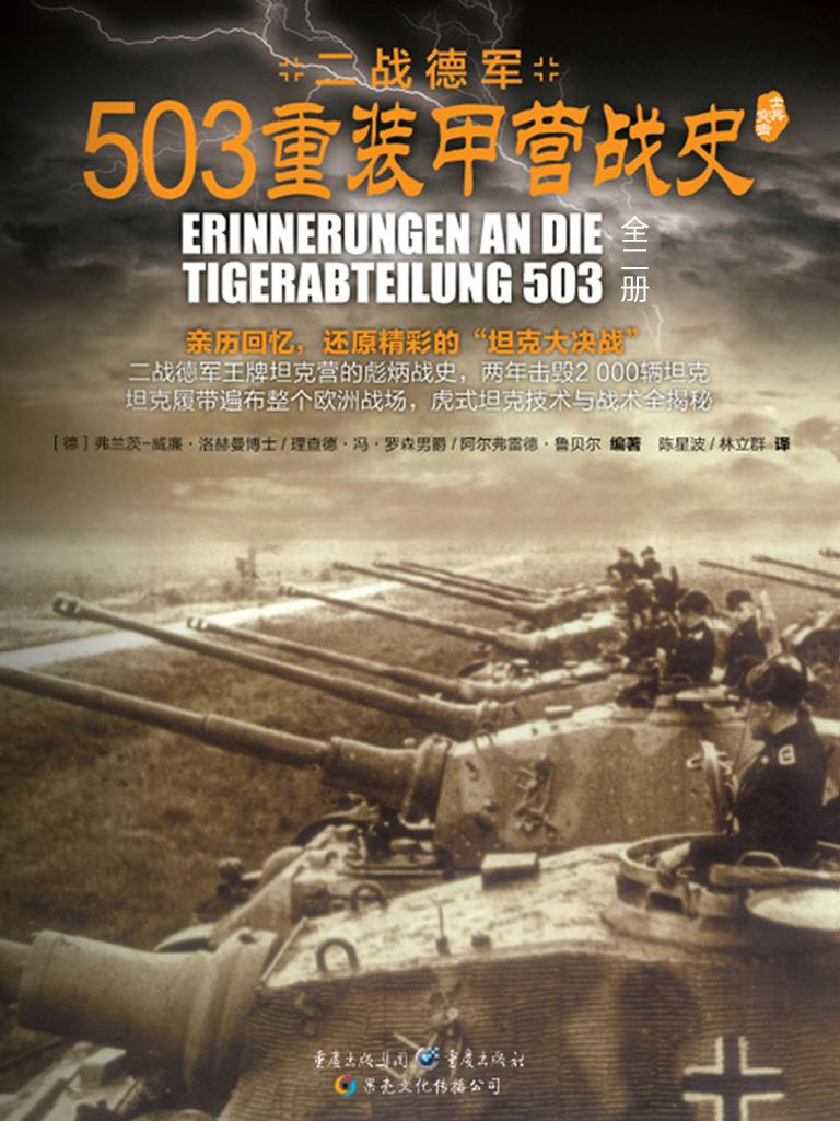 503重装甲营战史(全二册)