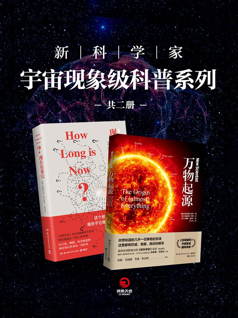 新科学家:宇宙现象级科普系列(共二册)
