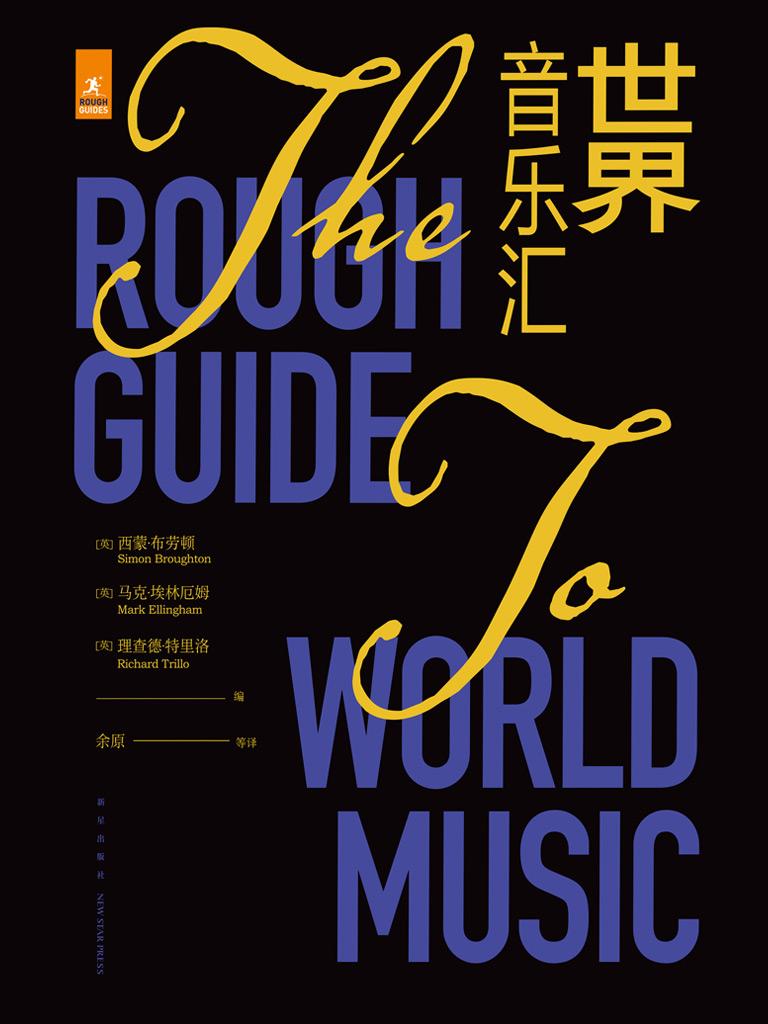世界音乐汇(全二册)