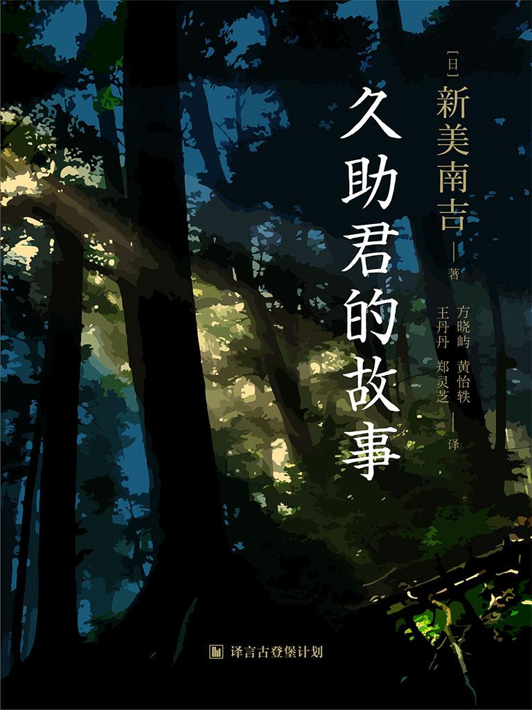 久助君的故事(译言古登堡计划)