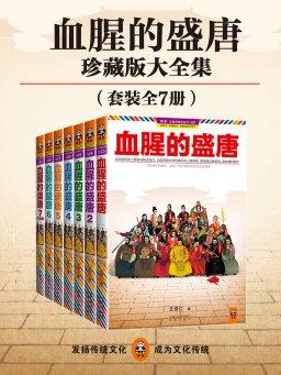 血腥的盛唐(全七册)