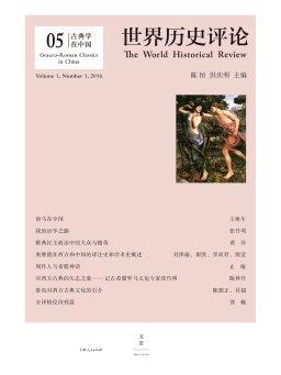 古典学在中国(《世界历史评论》第5辑)