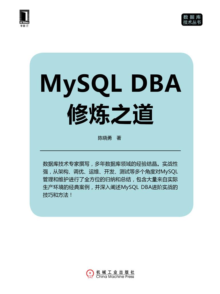 MySQL DBA修炼之道
