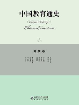 中国教育通史·隋唐卷