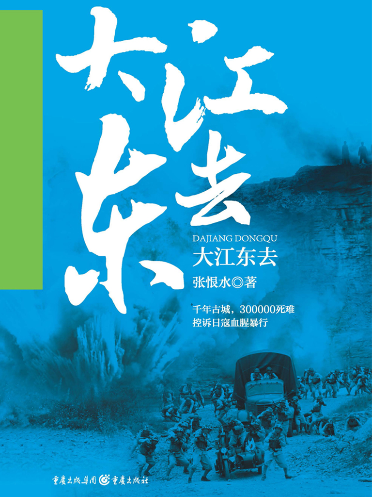 张恨水经典抗战小说系列:大江东去