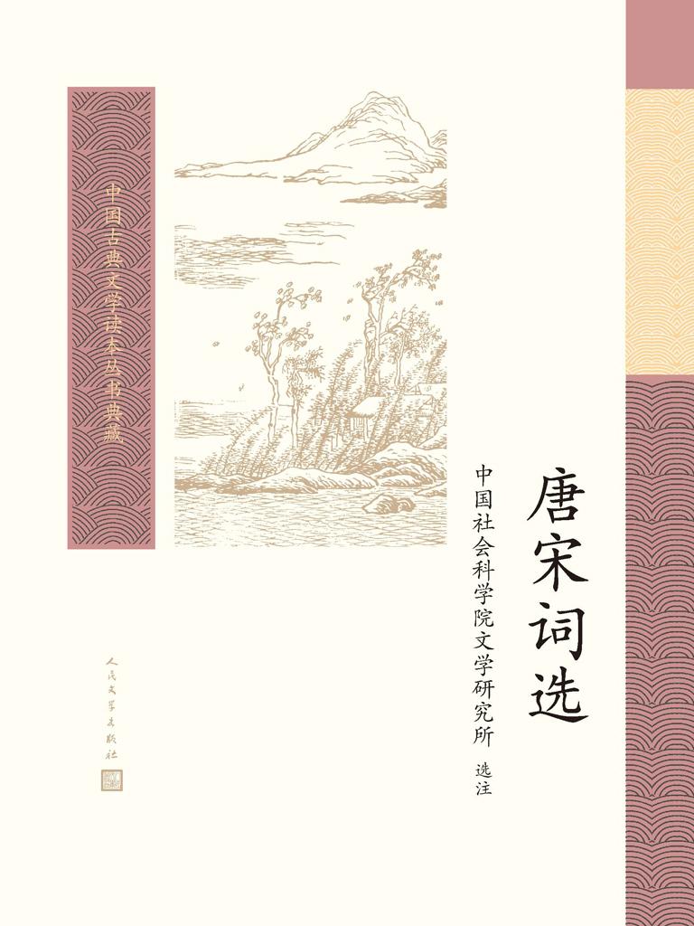 唐宋词选(中国古典文学读本丛书典藏)