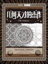 几何天才的杰作:伊斯兰图案设计(科学之美系列)