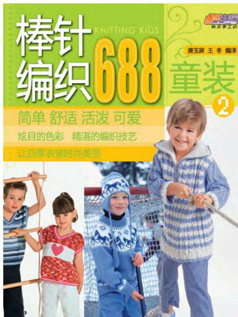 棒针编织688 童装 2