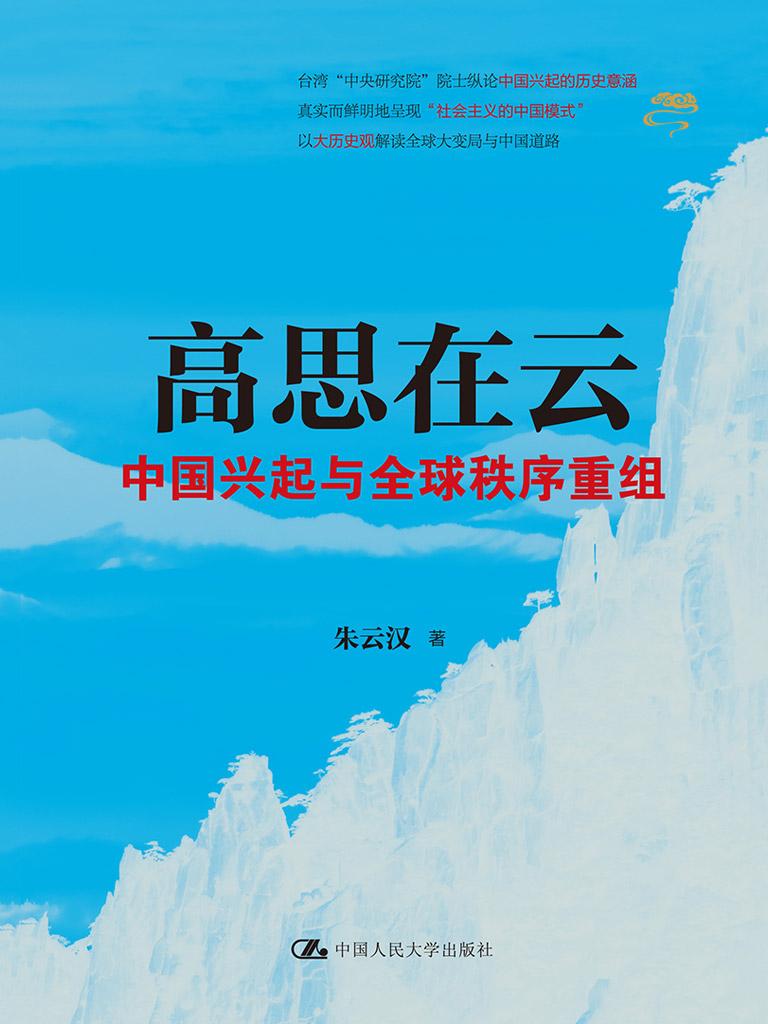 高思在云:中國興起與全球秩序重組