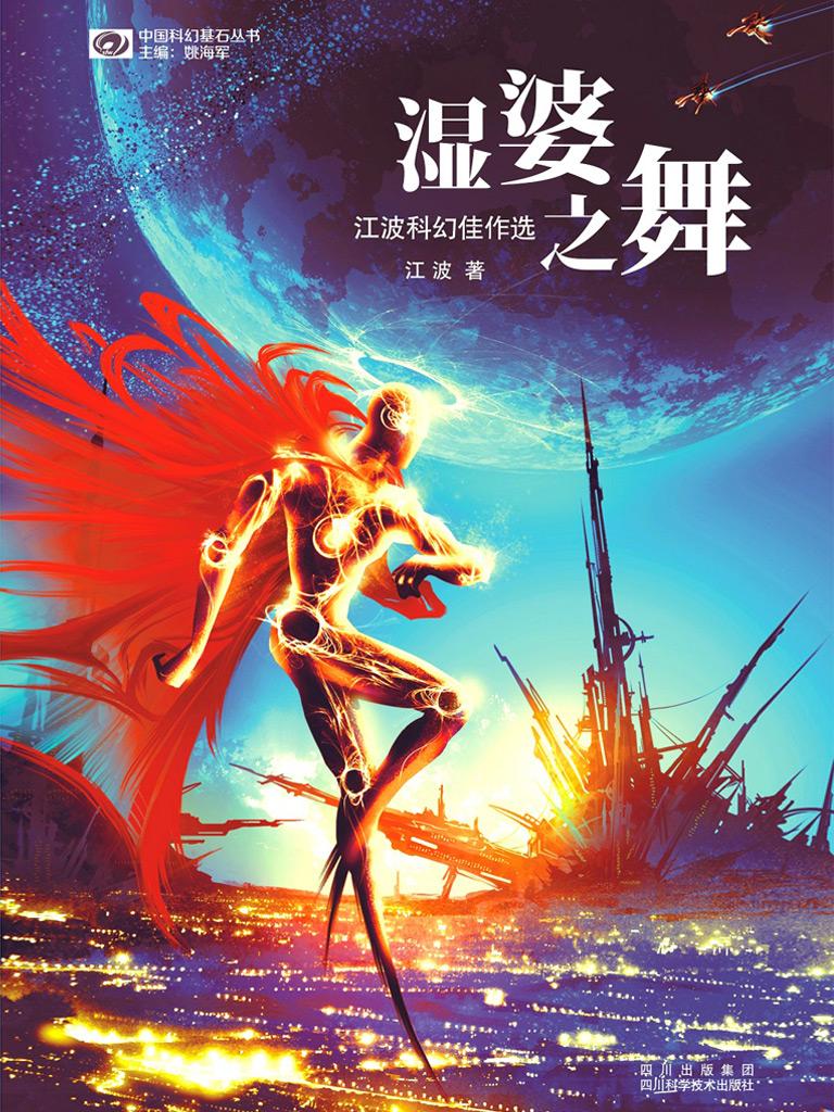 湿婆之舞:江波科幻佳作集